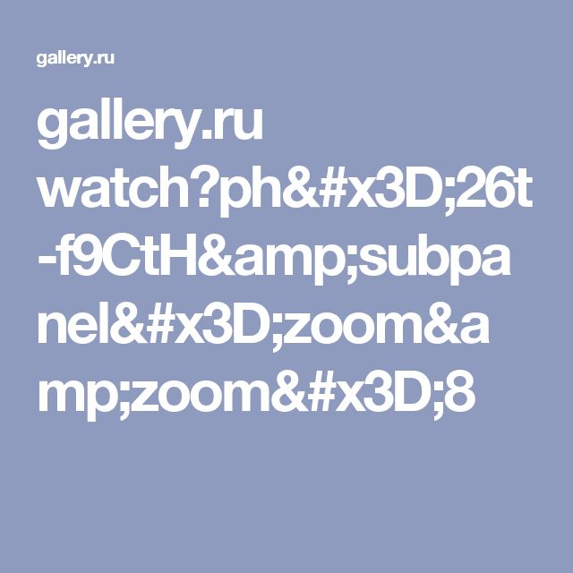 gallery.ru watch?ph=26t-f9CtH&subpanel=zoom&zoom=8
