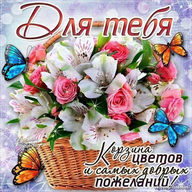 Картинки открытки с пожеланиями цветы