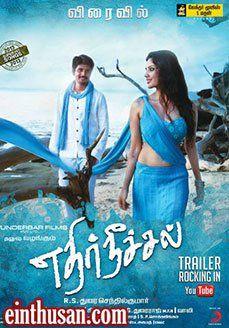 Ethir Neechal Tamil Movie Online - Sivakarthikeyan, Priya Anand and Nandita. Directed by R.S. Durai Senthilkumar. Music by Anirudh Ravichander. 2013