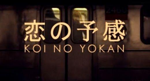 Koi No Yokan - 恋の予感