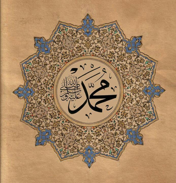 Mohamed slla allh alih wa sallm