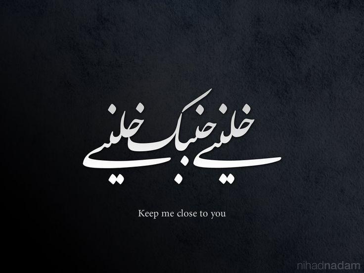 خليني جنبك خليني - ام كلثوم Contemporary Arabic Calligraphy