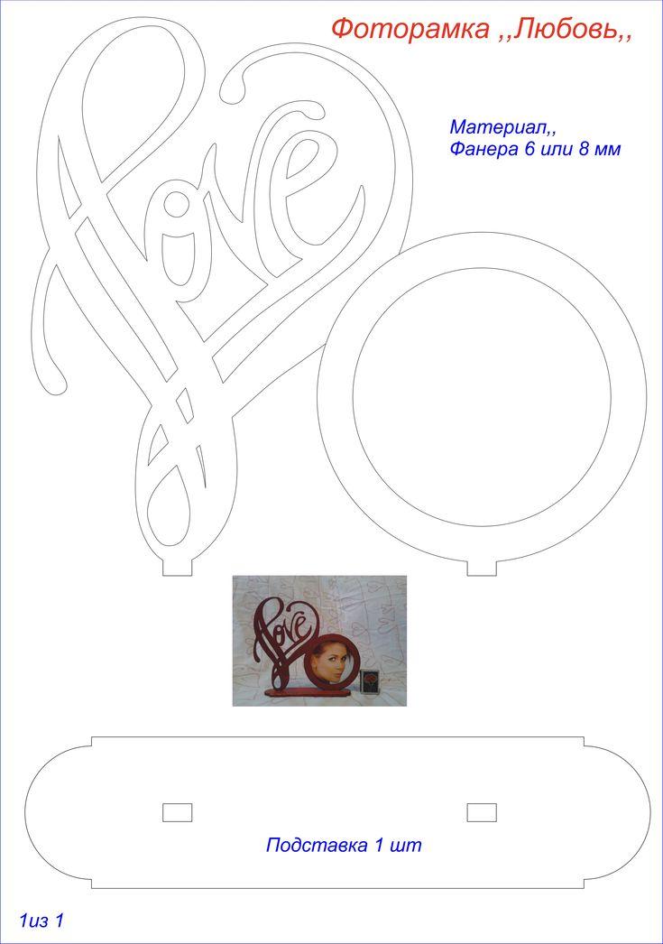 Растровые чертежи   Художественное выпиливание лобзиком