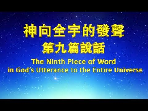 "Almighty God's Utterance ""The Ninth Piece of Word in God's Utterance to ..."