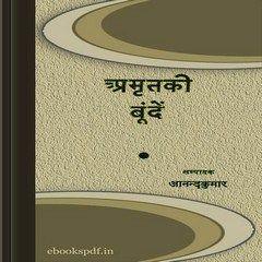 Amrit Ki Bunde Hindi stories collection ebook pdf
