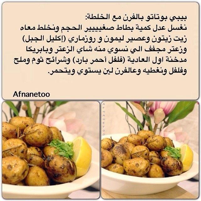 بيبي بوتيتو بالفرن Cookout Food Food And Drink Cooking