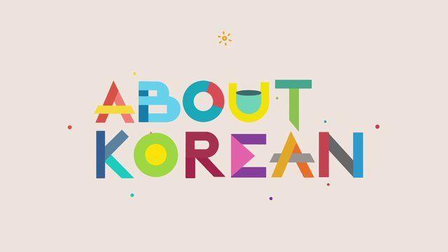 ABOUT KOREAN exhibition의 11글자에 맞춰 대한민국 사람들의 생활 속 11가지의 상황을 24시간의 흐름순으로 보여주는 ABOUT KOREAN exhibition 티저 영상