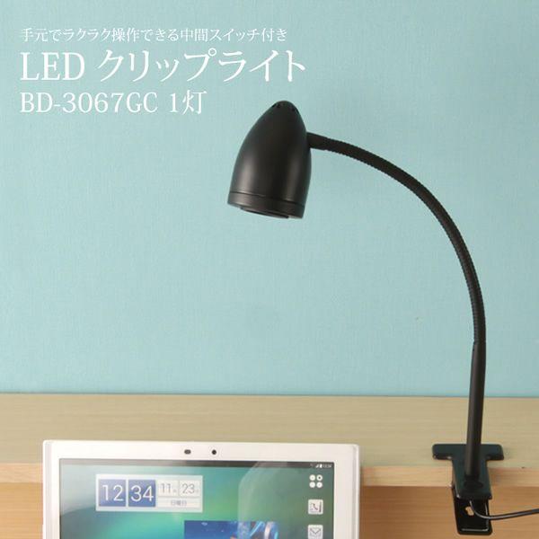 クリップライト led 照明 LEDスタンドライト 自由に動く長めのアーム 省電力 フレキシブル