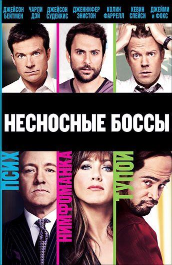 Несносные боссы (Horrible Bosses, 2011)