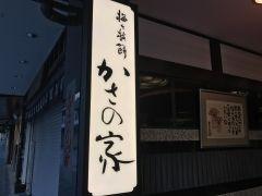 福岡 太宰府天満宮の梅ヶ枝餅はこちらのかさの家さんで買うことが多いです tags[福岡県]