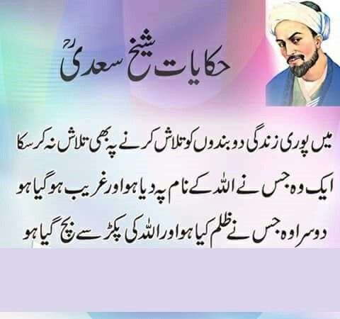 17 best sheikh sa 39 adi images on pinterest urdu quotes a for Bano qudsia children