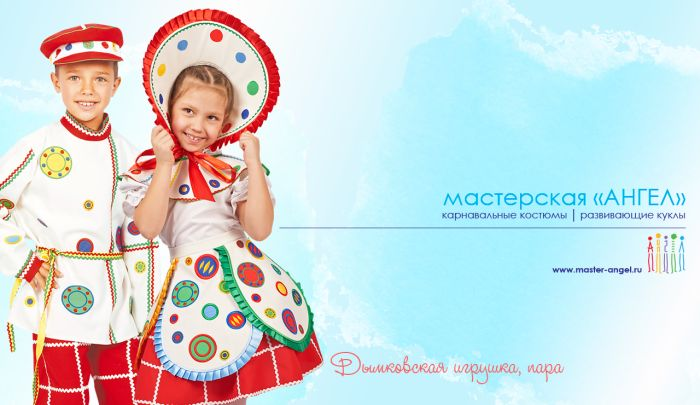 Dymkovo toys – Russian clothing for kids