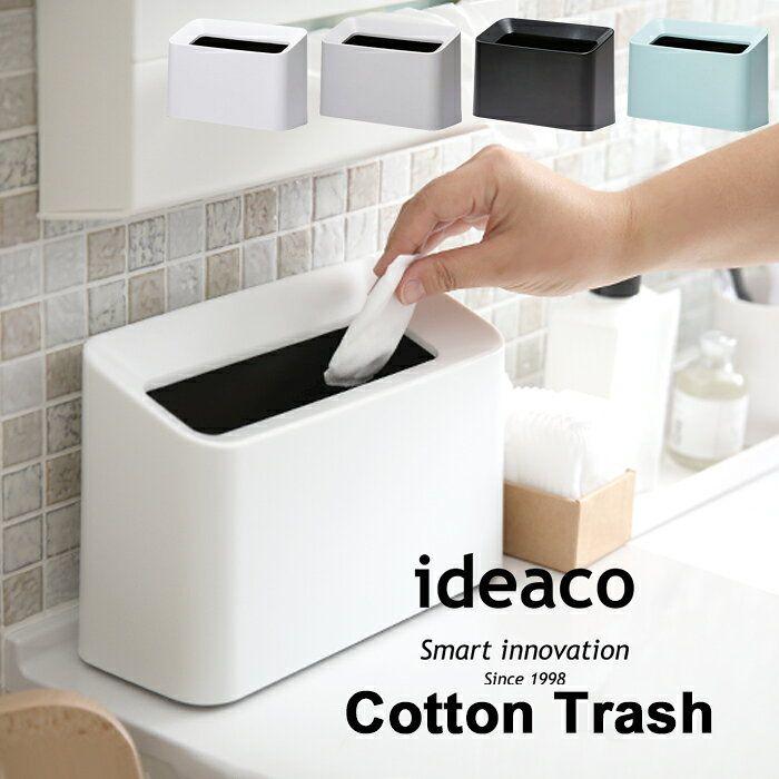 楽天市場 Ideaco イデアコ Tubelor Cotton Trash チューブラー