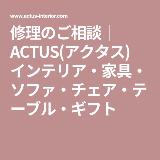 修理のご相談  ACTUS(アクタス) インテリア・家具・ソファ・チェア・テーブル・ギフト