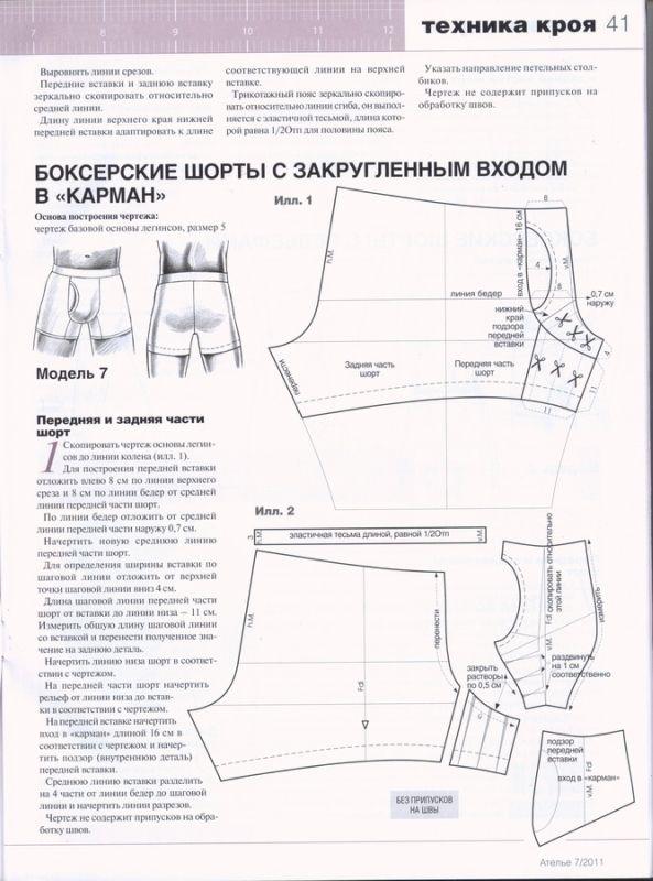 http://img-fotki.yandex.ru/get/4417/31043362.11/0_843bd_f53749a2_orig