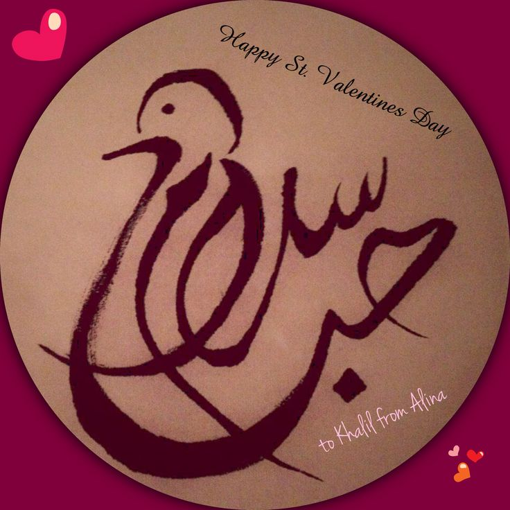 Arabic calligraphy: peace and love