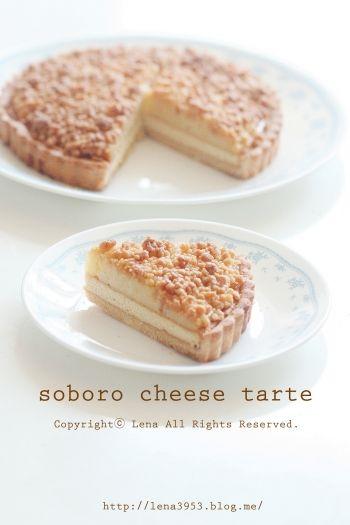 치즈 소보로 타르트