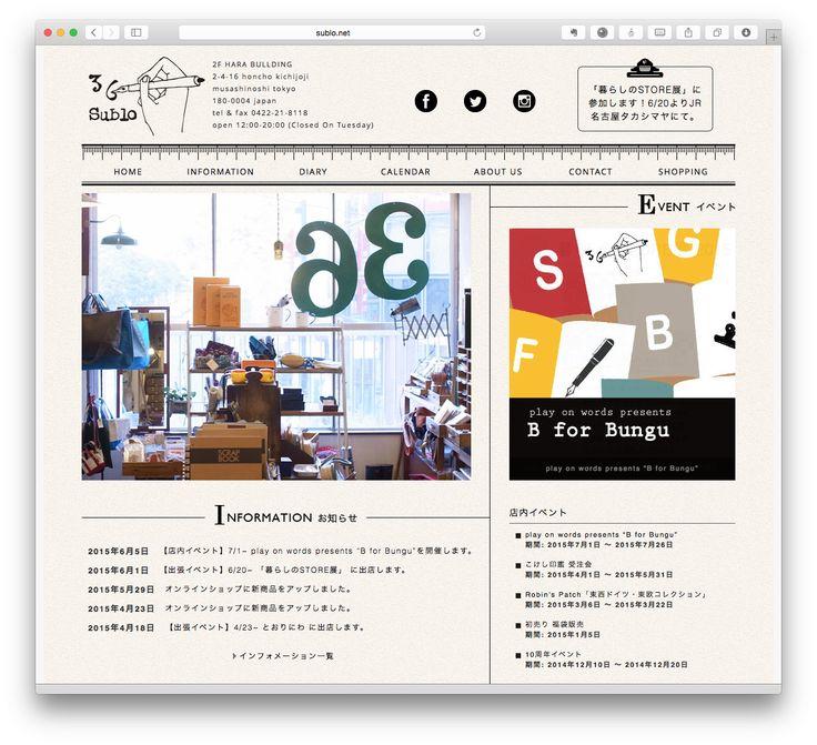 吉祥寺にあるオシャレなお店って、ホームページもオシャレだったりします。デザイン性の高いホームページを ...