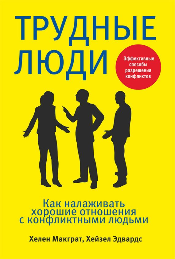 Трудные люди. Как налаживать хорошие отношения с конфликтными людьми #литература, #журнал, #чтение, #детскиекниги, #любовныйроман, #юмор, #компьютеры