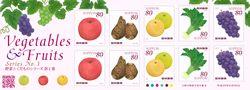 野菜とくだものシリーズ 第1集  vegetables and fruitsJapanese postage stamp