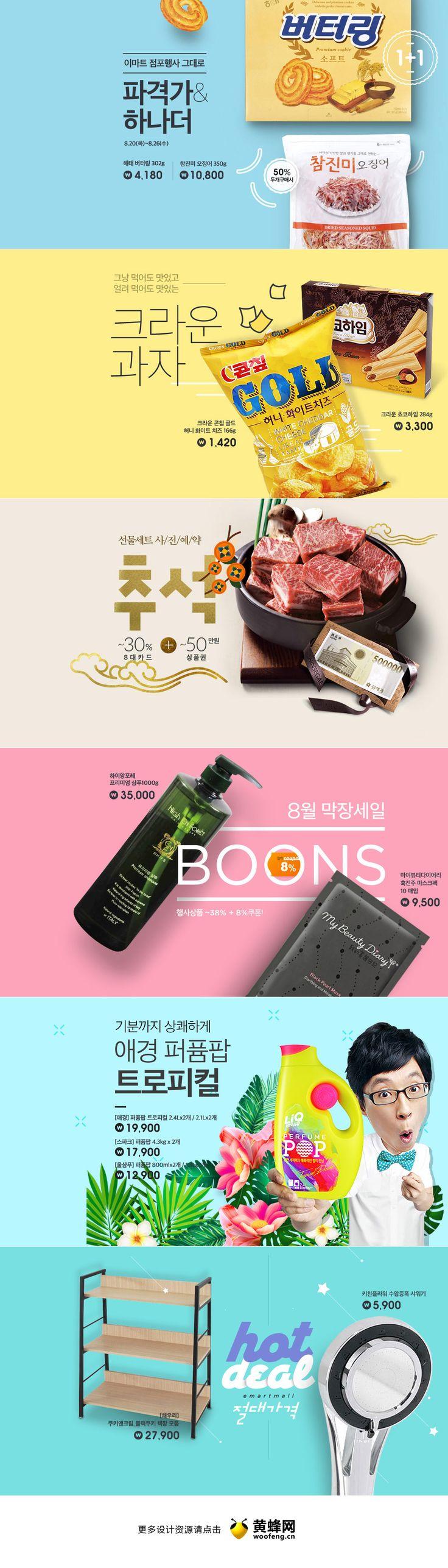 SSG超市网站banner设计,来源自黄蜂网http://woofeng.cn/