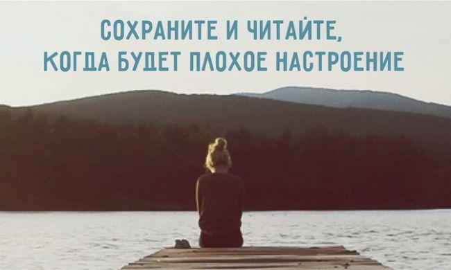 Сохраните ичитайте, когда будет плохое настроение