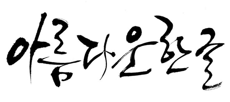 """Beautiful Hangul(Korean alphabet)"""