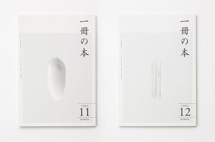 一冊の本 | WORKS | HARA DESIGN INSTITUTE