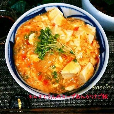 新感覚丼❤キムチ豆腐のスープあんかけ玉子丼 by かおりんさん ...