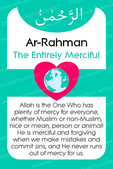 Allah's (swt) names study cards for kids