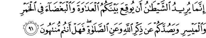 Importance of Salah (Prayer) According to the Holy Quran