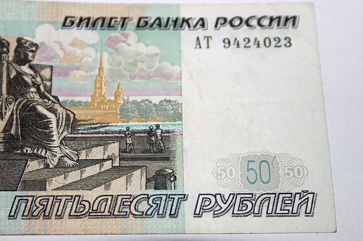 50 RUBLES YEAR 1997 FIRST MONEY AFTER SOVIET UNION