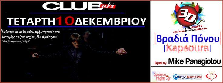 3D: The Party - Βραδιά Πόνου @ CLUBaki (10/12)     Καψούρες και Καψούριδες... Αναλαμβάνουμε την φύλαξ