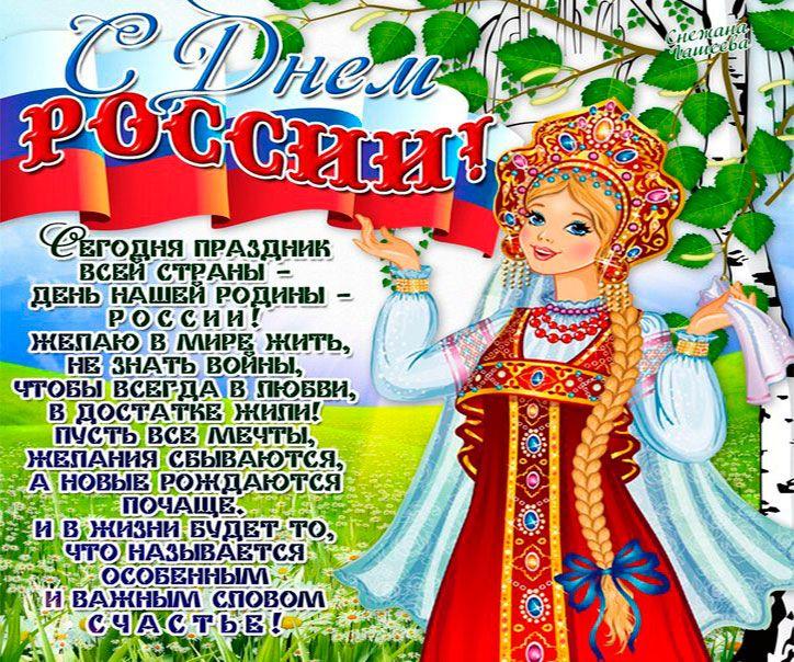 Музыкальные открытки с днем россии, анимация