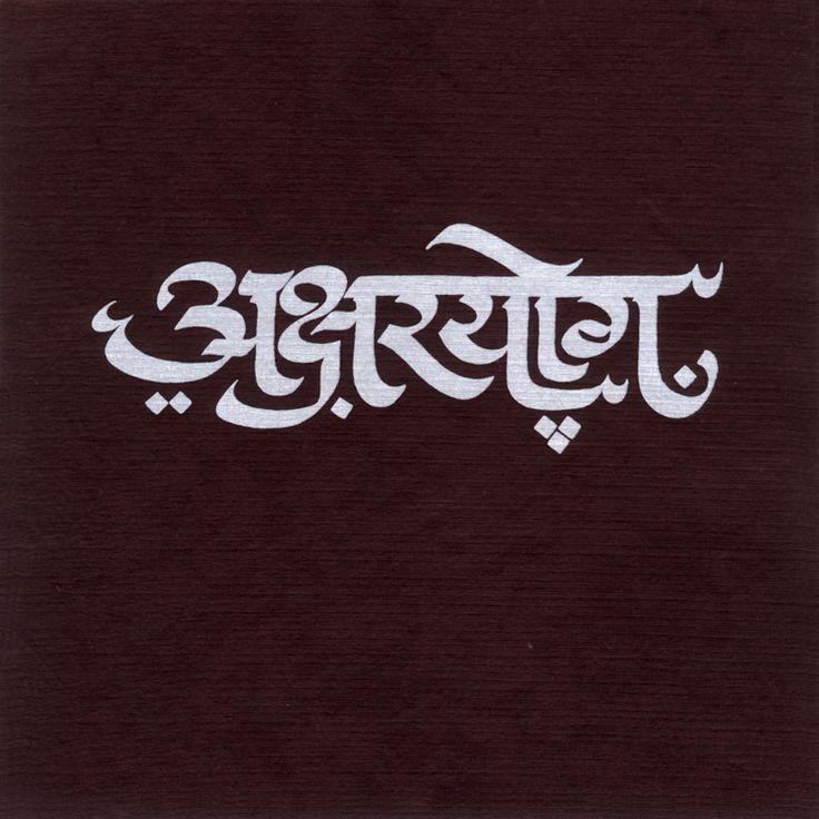 Calligraphy by R K Joshi