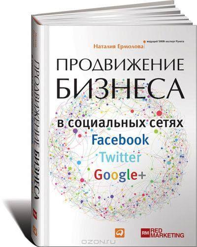 """книга Наталии Ермоловой """"#Продвижение бизнеса в социальных сетях #Facebook, #Twitter, #Google+"""" http://www.ozon.ru/context/detail/id/19765708/"""