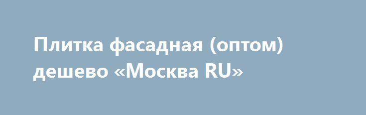 Плитка фасадная (оптом) дешево «Москва RU» http://www.mostransregion.ru/d_001/?adv_id=24806 Продается плитка фасадная (производитель Уральский Гранит) 600х600х10 полированная. UF012 (синий) 300 рублей/штука. Всего порядка 2000 штук. Так же есть: UF008 (голубой) 200 рублей/штука. У100 (молочный) 150 рублей/штука. Цены оптовые. Наличные.