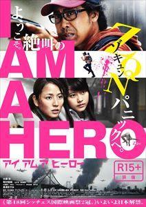 アイアムアヒーロー Blu-ray豪華版(Blu-ray)
