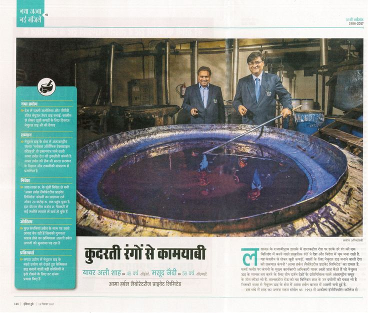 #AMASuccessStory - A team of a renowned magazine, India Today covered the success story of AMA Herbal Laboratories Private Ltd. in its special edition. Read on to know the remarkable achievements of the company. #AMAHerbal #Vegetal #WeBuyNatural