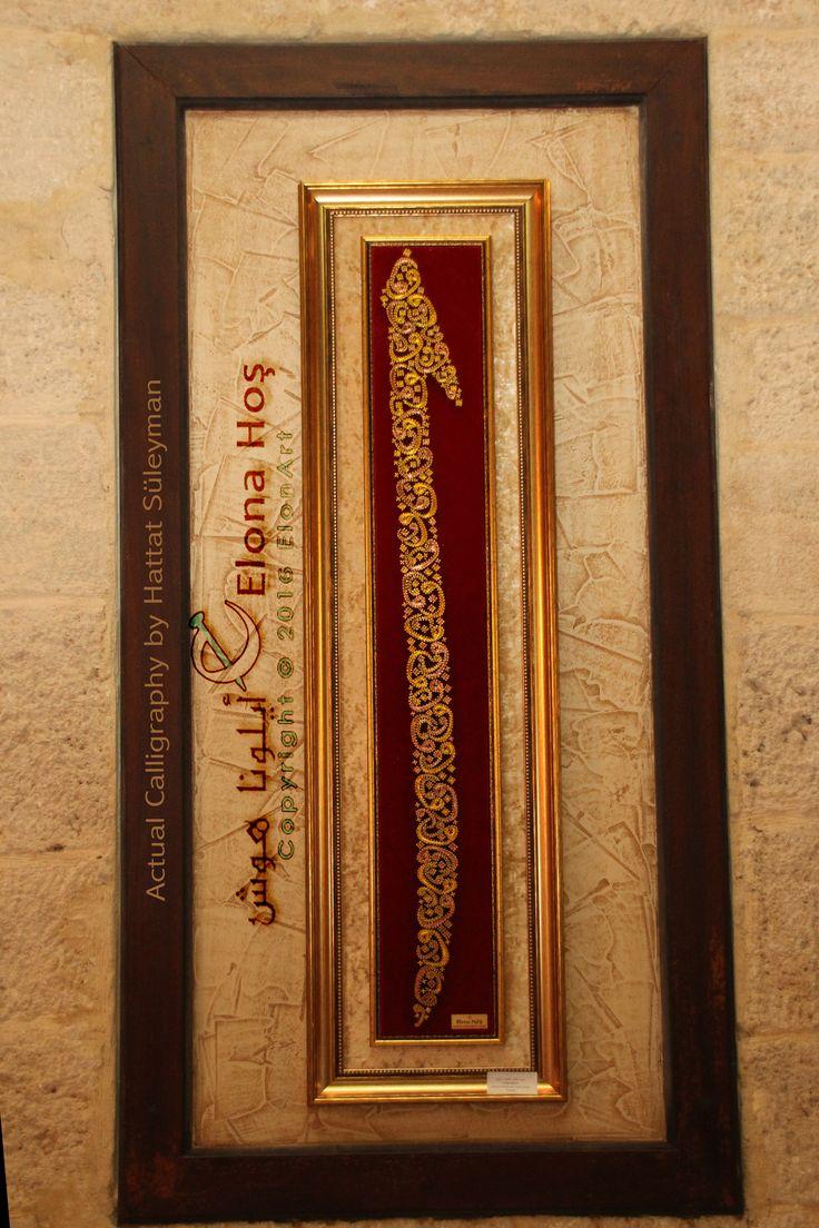 A beautiful Alif - Waw combination Applied on String Art by Elona HOŞ Calligraphy by Hattat Süleyman www.elonart.com
