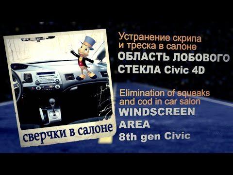 [РЕШЕНО] Скрип в области ЛОБОВОГО СТЕКЛА Civic 4D   Windscreen area squeaks elimination on Civic FD - YouTube