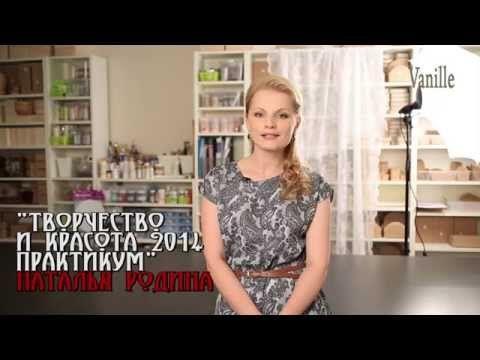 Напутствие Наташи Родиной - YouTube