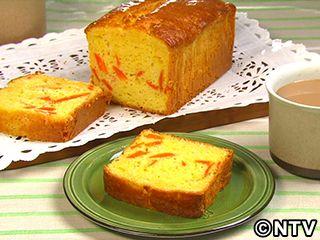 朝食や夜食にも楽しめるケイク「にんじんブレッド」のレシピを紹介!
