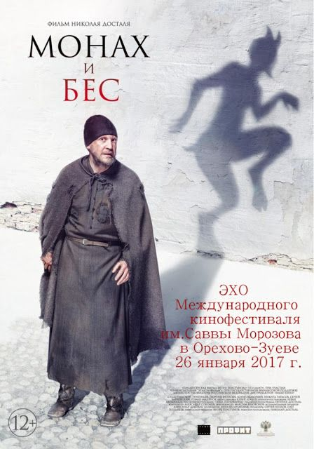 Monk and Demon - Monakh i bes - (2016) - Christian And Sociable Movies