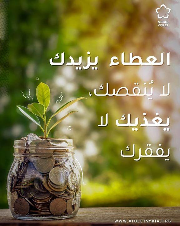 تأكد بأنه كلما أعطيت بدون مقابل سيعود عليك ذلك يوما ما من حيث لا تتوقع Www Violetsyria Org Arabic Quotes Violet Alai