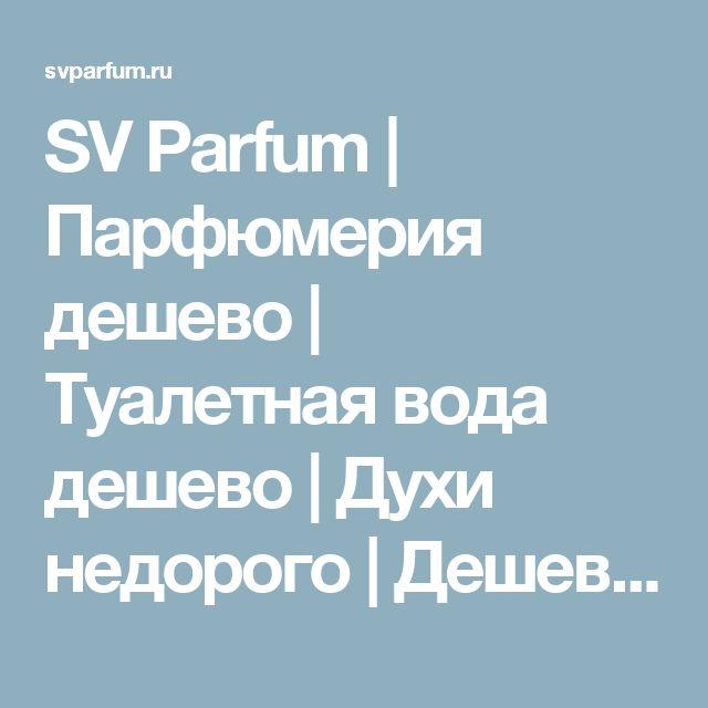 SV Parfum | Парфюмерия дешево | Туалетная вода дешево | Духи недорого | Дешевый парфюм
