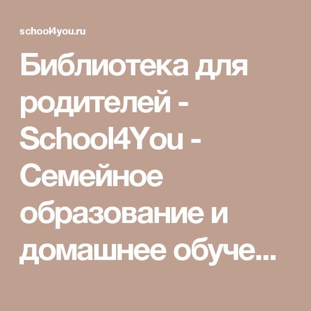 Библиотека для родителей - School4You - Семейное образование и домашнее обучение