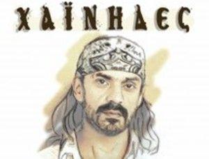Οι Χαΐνηδες στο Σταυρό του Νότου Plus http://www.getgreekmusic.gr/blog/xainides-stauros-tou-notou-plus/