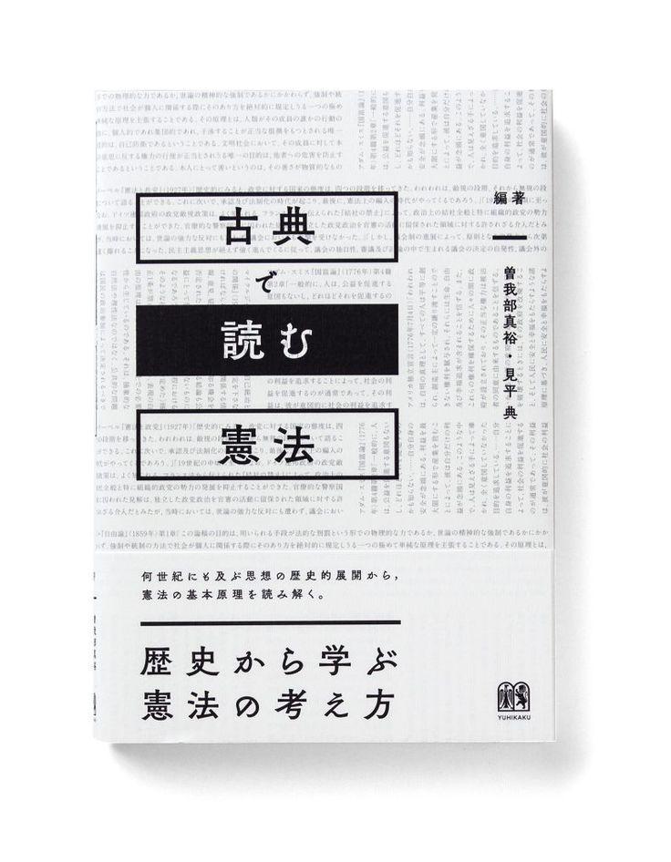 「古典で読む憲法」カバーデザイン | キタダデザイン