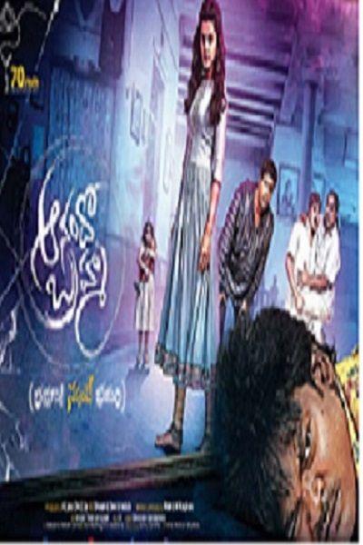 Anando Brahma 2017 Movie Free Download 720p BluRay Full Name: Anando Brahma  Cast: Tapsee Pannu,Shrinivas Reddy, Rajeev Kanakla Director: Mahi V.Raghav Writer: Mahi V.Raghav Duratiion: N/A Quality: N/A Genres: Horror,Comedy Release Date: 18 August 2017 (India) Language: Telugu